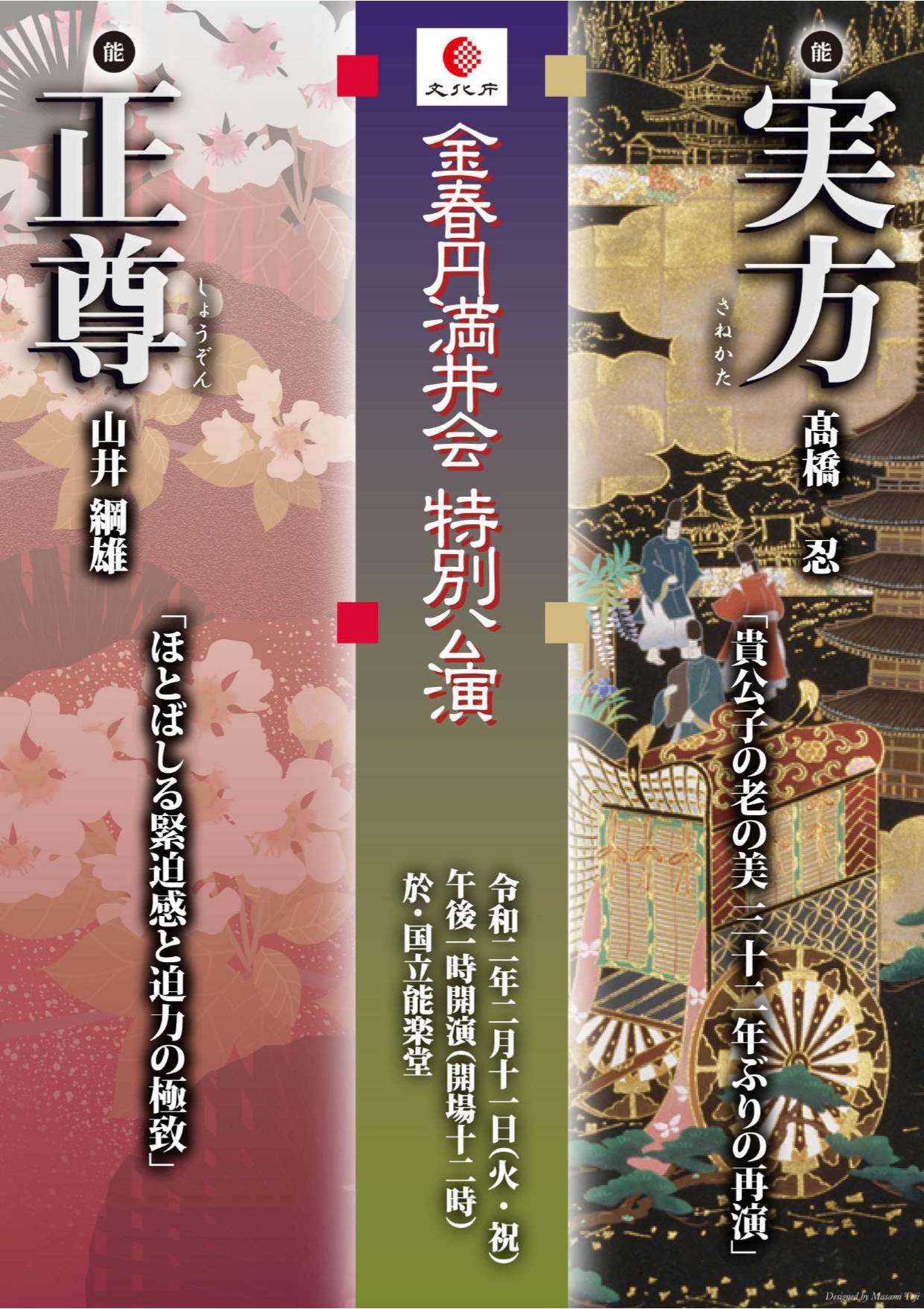 金春円満井会特別公演