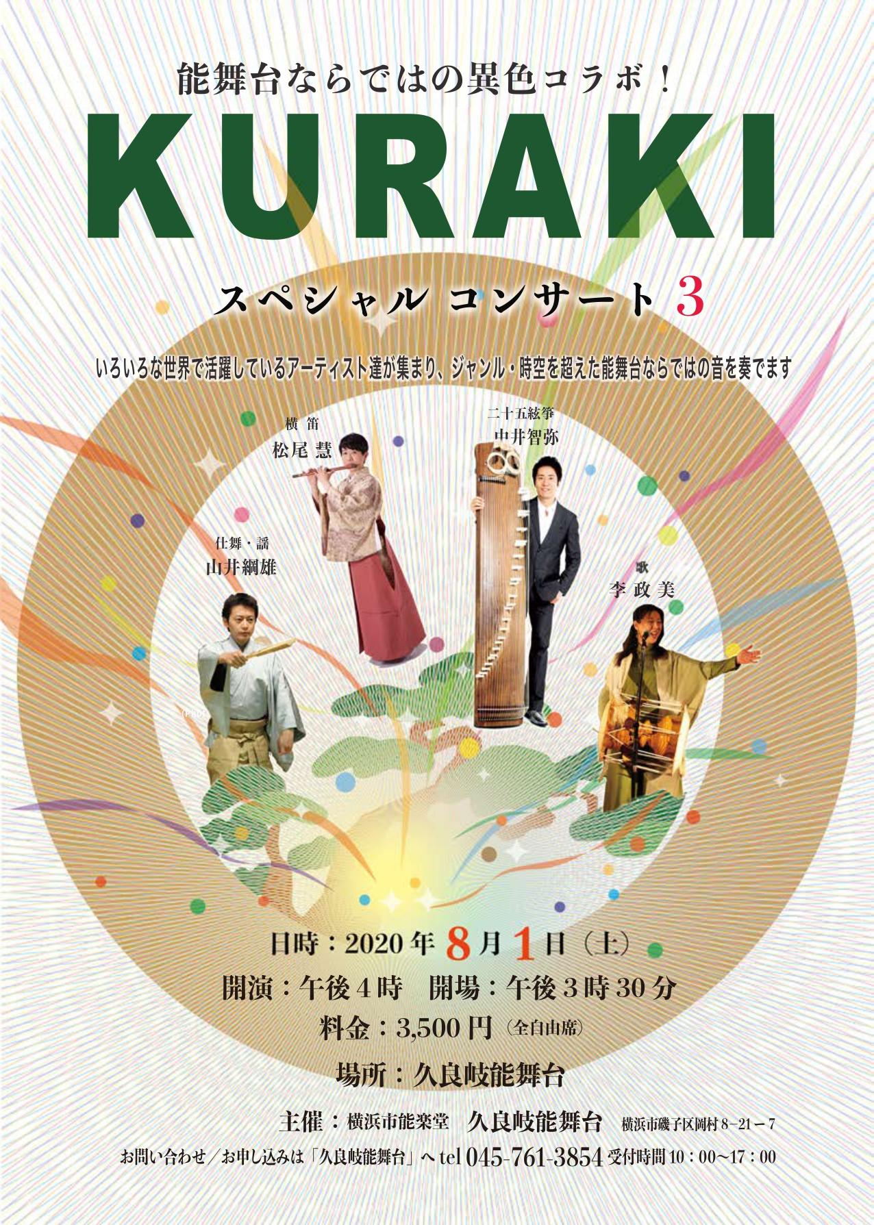 KURAKIスペシャルコンサート Part 3