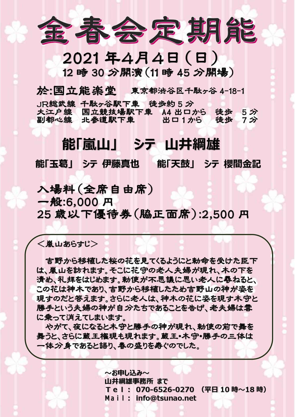 2021年度 山井綱雄 シテ公演 金春会定期能